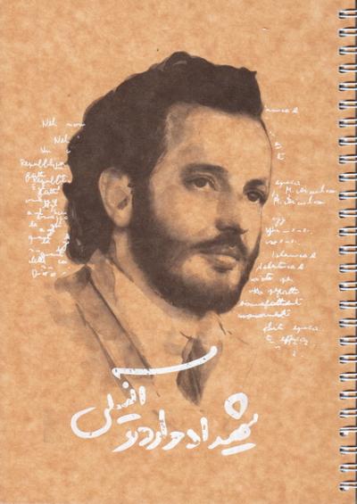 دفتر ایرانی ایام: 100 برگ تک خط سیمی شومیز - طرح شهید ادواردو آنیلی