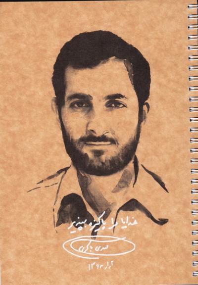 دفتر ایرانی ایام: 100 برگ تک خط سیمی شومیز - طرح شهید مهدی باکری