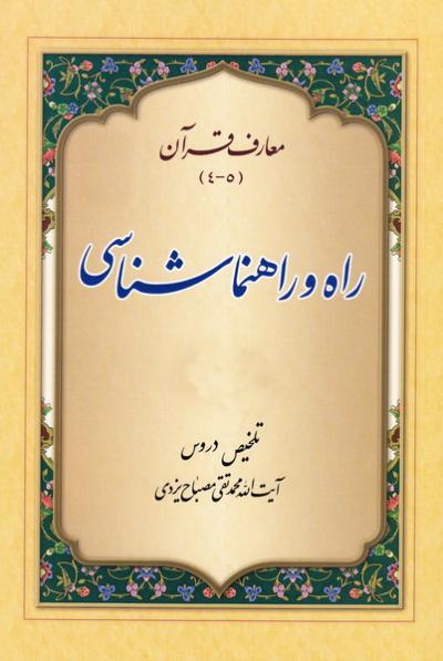 تلخیص معارف قرآن (4 - 5): راه و راهنما شناسی