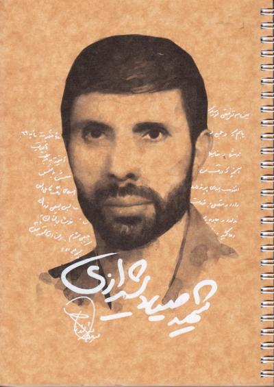 دفتر ایرانی ایام: 100 برگ تک خط سیمی شومیز - طرح شهید علی صیاد شیرازی