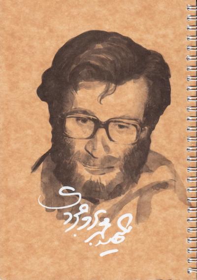 دفتر ایرانی ایام: 100 برگ تک خط سیمی شومیز - طرح شهید محمد بروجردی