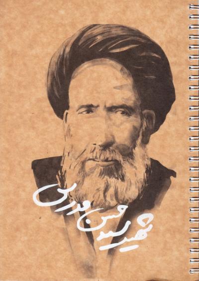 دفتر ایرانی ایام: 100 برگ تک خط سیمی شومیز - طرح شهید سید حسن مدرس