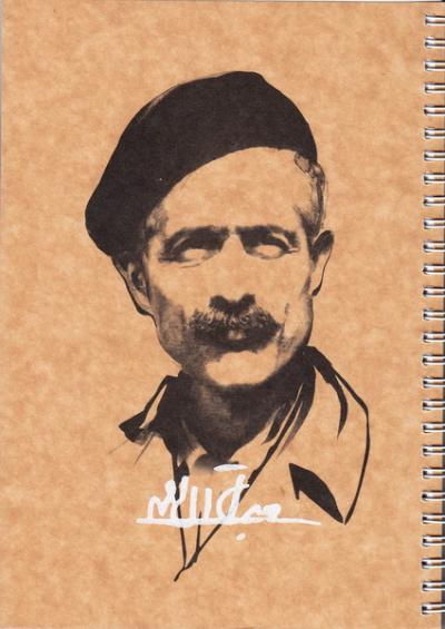 دفتر ایرانی ایام: 100 برگ تک خط سیمی شومیز - طرح جلال آل احمد