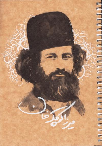 دفتر ایرانی ایام: 100 برگ تک خط سیمی شومیز - طرح میرزا کوچک خان