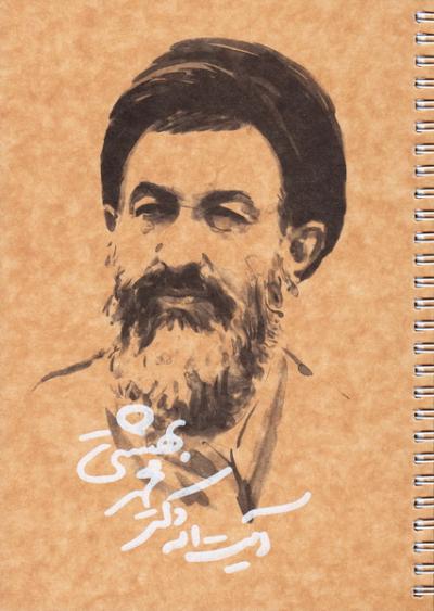 دفتر ایرانی ایام: 100 برگ تک خط سیمی شومیز - طرح شهید آیت الله دکتر محمد بهشتی
