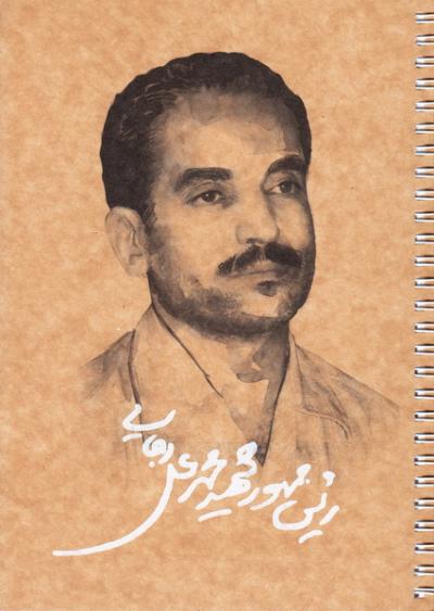 دفتر ایرانی ایام: 100 برگ تک خط سیمی شومیز - طرح شهید محمدعلی رجایی