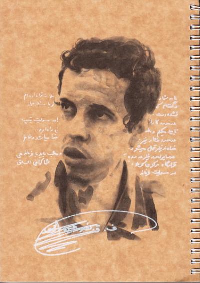 دفتر ایرانی ایام: 100 برگ تک خط سیمی شومیز - طرح شهید حسن باقری