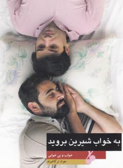 به خواب شیرین بروید: خواب و بی خوابی
