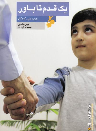 یک قدم تا باور: عزت نفس کودکان