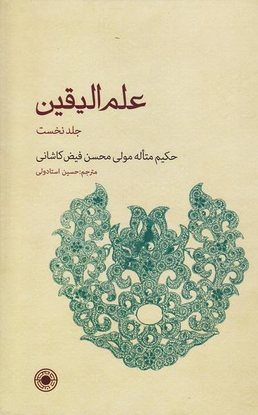 علم الیقین - جلد اول
