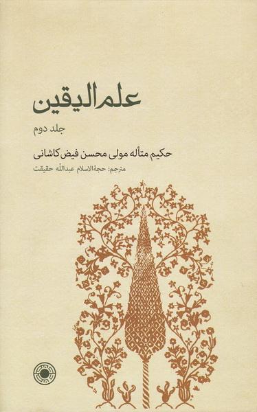 علم الیقین - جلد دوم
