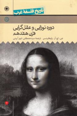 تاریخ فلسفه غرب - جلد چهارم: دوره نوزایی و عقل گرایی قرن هفدهم