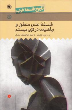 تاریخ فلسفه غرب - جلد نهم: فلسفه علم، منطق و ریاضیات در قرن بیستم