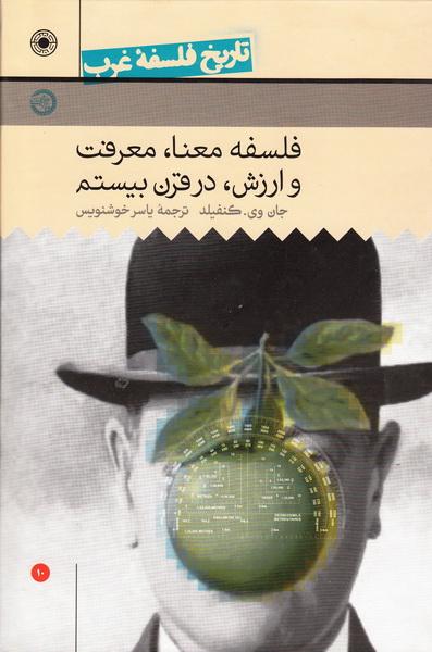 تاریخ فلسفه غرب - جلد دهم: فلسفه معنا، معرفت و ارزش در قرن بیستم