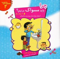 محمد صلی الله علیه و آله مثل گل بود - جلد دوم: چرا باید مسواک بزنیم و 4 سوال دیگر (آموزش سبک زندگی پیامبر (ص) به کودکان)
