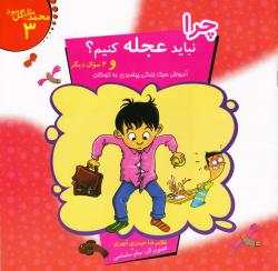 محمد صلی الله علیه و آله مثل گل بود - جلد سوم: چرا نباید عجله کنیم و 4 سوال دیگر (آموزش سبک زندگی پیامبر (ص) به کودکان)