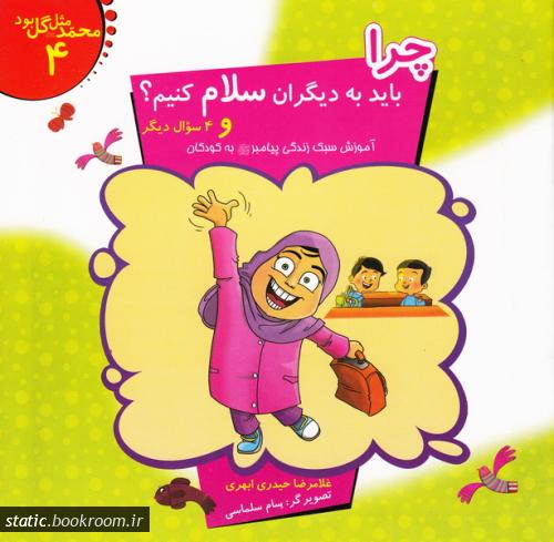 محمد صلی الله علیه و آله مثل گل بود - جلد چهارم: چرا باید به دیگران سلام کنیم و 4 سوال دیگر (آموزش سبک زندگی پیامبر (ص) به کودکان)