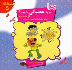 محمد صلی الله علیه و آله مثل گل بود - جلد پنجم: چرا نباید عصبانی شویم و 4 سوال دیگر (آموزش سبک زندگی پیامبر (ص) به کودکان)