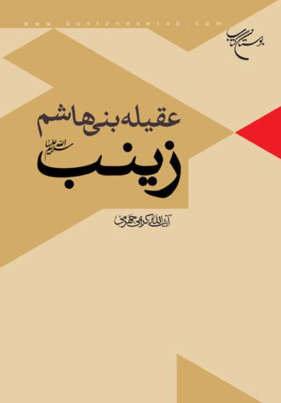عقیله بنی هاشم زینب علیها السلام: تحلیلی از شخصیت والای زینب کبری (ع)