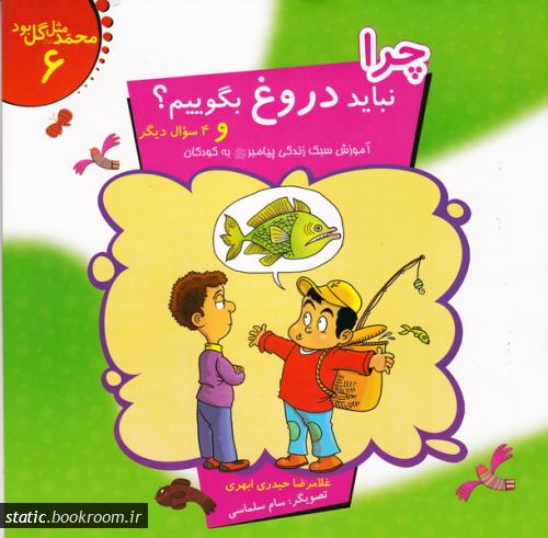 محمد صلی الله علیه و آله مثل گل بود - جلد ششم: چرا نباید دروغ بگوییم و 4 سوال دیگر (آموزش سبک زندگی پیامبر (ص) به کودکان)