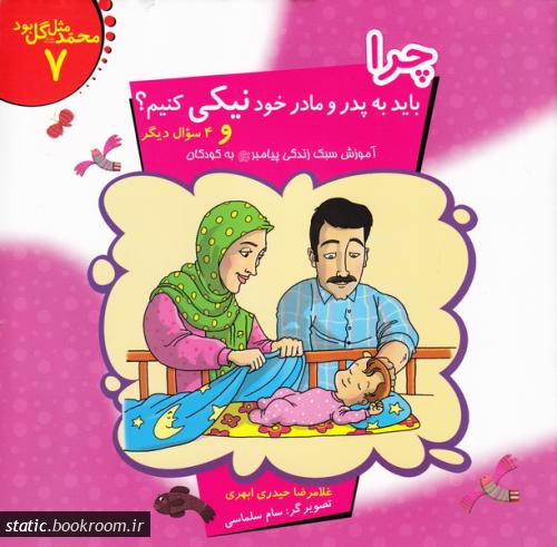 محمد صلی الله علیه و آله مثل گل بود - جلد هفتم: چرا باید به پدر و مادر خود نیکی کنیم و 4 سوال دیگر (آموزش سبک زندگی پیامبر (ص) به کودکان)