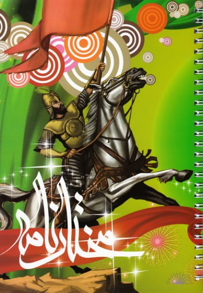 دفتر ایرانی ایام: 50 برگ تک خط سیمی شومیز - طرح مختارنامه