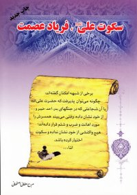 سکوت علی علیه السلام فریاد عصمت