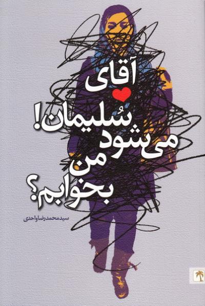 رمان پرفروش «آقای سلیمان می شود من بخوابم» باز هم منتشر شد