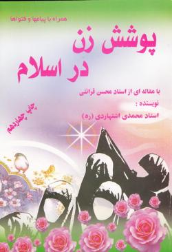 پوشش زن در اسلام