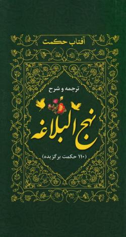 ترجمه و شرح نهج البلاغه (110 حکمت برگزیده)