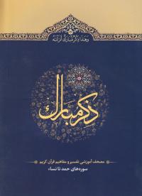 ذکر مبارک 1: مصحف آموزشی تفسیر و مفاهیم قرآن کریم (سوره های حمد تا نساء)