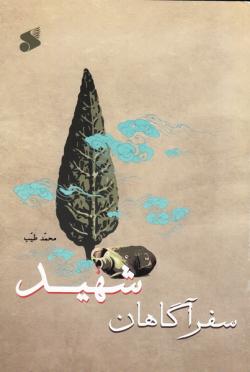 سفر آگاهان شهید (گزارشی از آگاهی شهیدان دوران دفاع مقدس از زمان پروازشان)