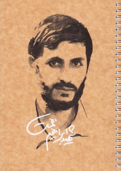دفتر ایرانی ایام: 100 برگ تک خط سیمی شومیز - طرح شهید ابراهیم همت