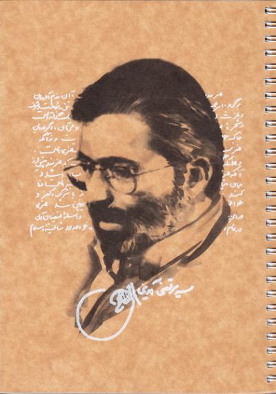 دفتر ایرانی ایام: 100 برگ تک خط سیمی شومیز - طرح شهید سید مرتضی آوینی