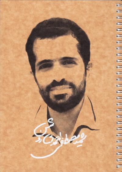 دفتر ایرانی ایام: 100 برگ تک خط سیمی شومیز - طرح شهید مصطفی احمدی روشن
