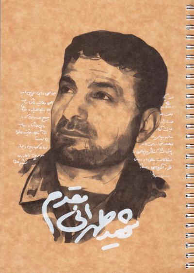 دفتر ایرانی ایام: 100 برگ تک خط سیمی شومیز - طرح شهید حسن تهرانی مقدم
