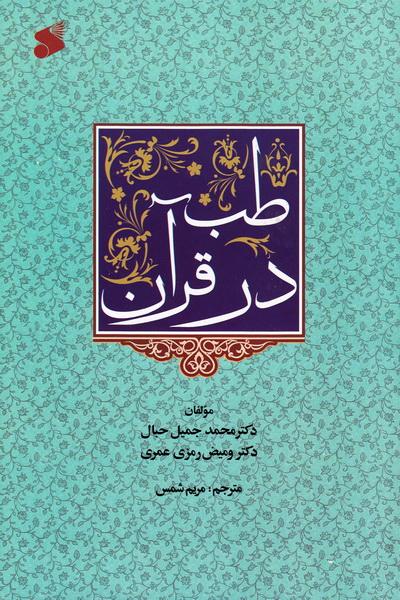 طب در قرآن