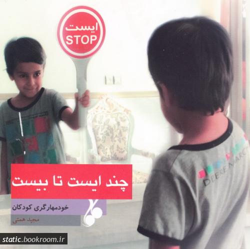 چند ایست تا بیست: خودمهارگری کودکان