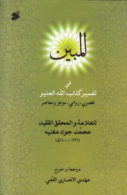 المبین فی «تفسیر کتاب الله المنیر» عصری، روائی، موجز و معاصر