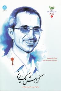 گزارش یک راز: پژواکی از شخصیت شهید دکتر مجید شهریاری