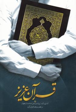 قرآن عزیز: آشنایی با آیات، روایات و سخن اندیشمندان جهان در عظمت و فضائل قرآن کریم