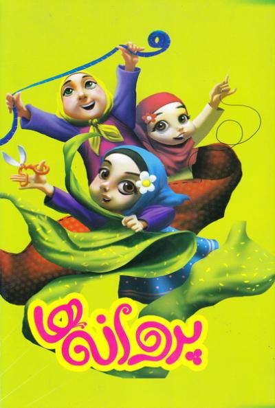 دفتر ایرانی پروانه ها: 60 برگ دو خط شومیز
