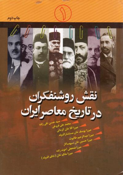 نقش روشنفکران در تاریخ معاصر ایران (دوره سه جلدی)