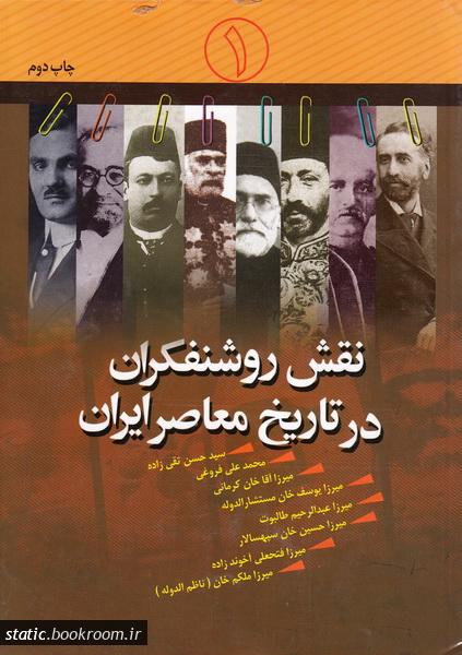 نقش روشنفکران در تاریخ معاصر ایران - جلد اول