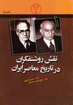 نقش روشنفکران در تاریخ معاصر ایران - جلد دوم