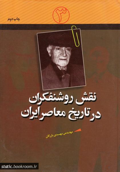 نقش روشنفکران در تاریخ معاصر ایران - جلد سوم