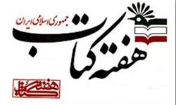 فراخوان سیزدهمین دوره جشنواره کتاب و رسانه منتشر شد