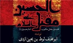 «مقتل الحسین» نخستین مقتل مکتوب امام حسین(ع) منتشر شد