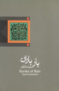بار باران