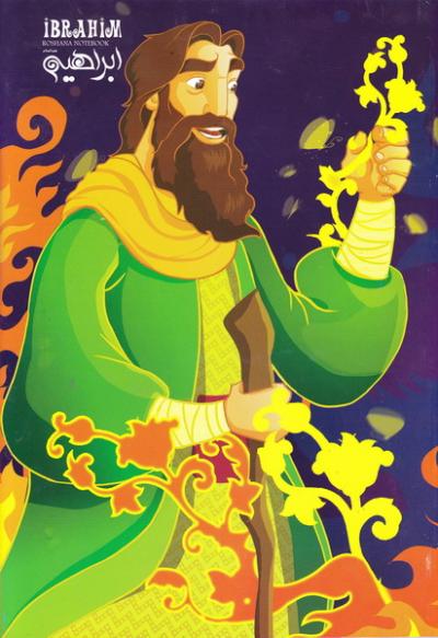 دفتر ایرانی هدهد: 60 برگ تک خط شومیز - طرح حضرت ابراهیم (ع)